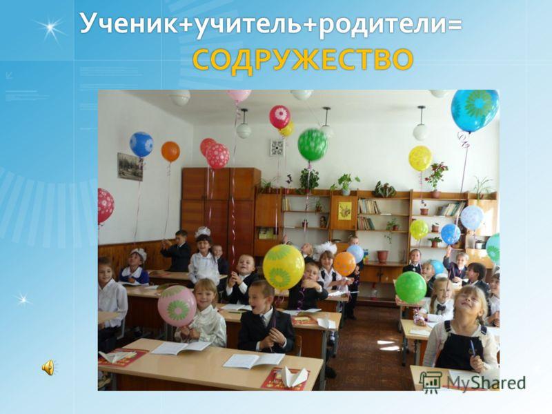 Ученик+учитель+родители= СОДРУЖЕСТВО