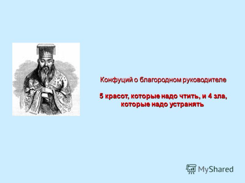 Конфуций о благородном руководителе 5 красот, которые надо чтить, и 4 зла, которые надо устранять