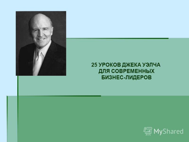 25 УРОКОВ ДЖЕКА УЭЛЧА ДЛЯ СОВРЕМЕННЫХ БИЗНЕС-ЛИДЕРОВ