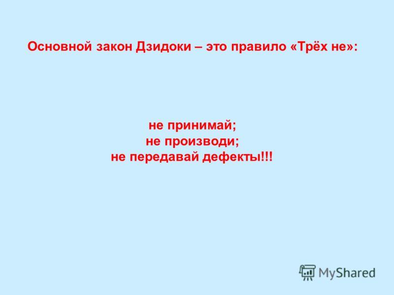 Основной закон Дзидоки – это правило «Трёх не»: не принимай; не производи; не передавай дефекты!!!