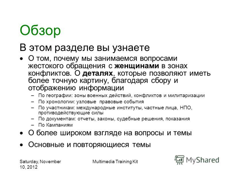 Saturday, November 10, 2012 Multimedia Training Kit Обзор В этом разделе вы узнаете О том, почему мы занимаемся вопросами жестокого обращения с женщинами в зонах конфликтов. О деталях, которые позволяют иметь более точную картину, благодаря сбору и о