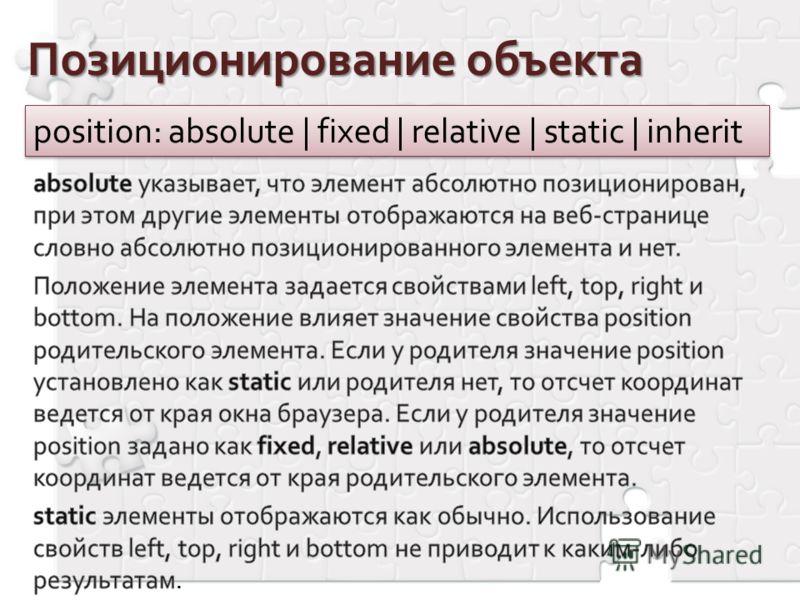 Позиционирование объекта position: absolute | fixed | relative | static | inherit