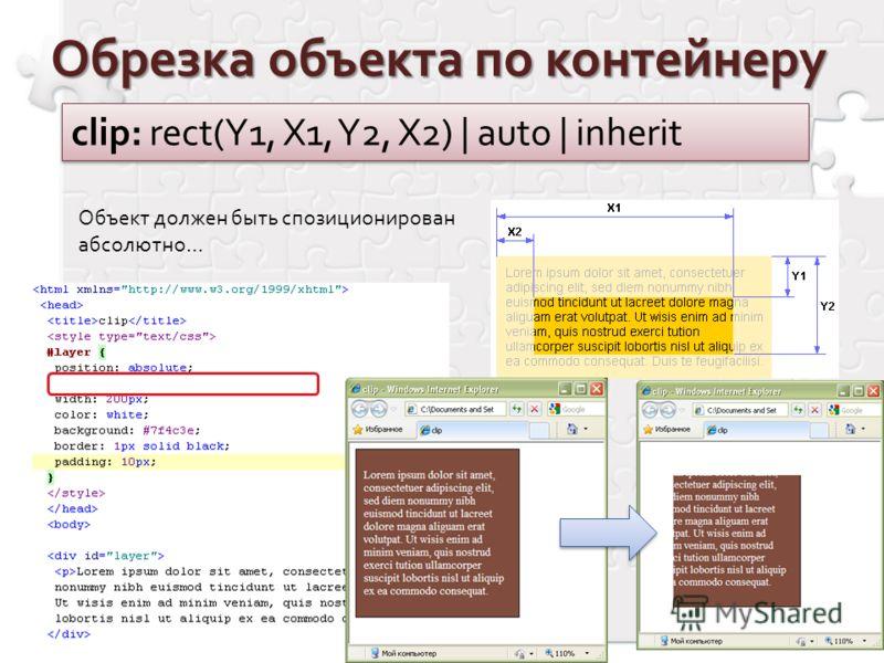 Обрезка объекта по контейнеру clip: rect(Y1, X1, Y2, X2) | auto | inherit Объект должен быть спозиционирован абсолютно…