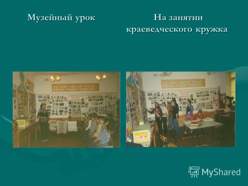 Музейный урок На занятии краеведческого кружка