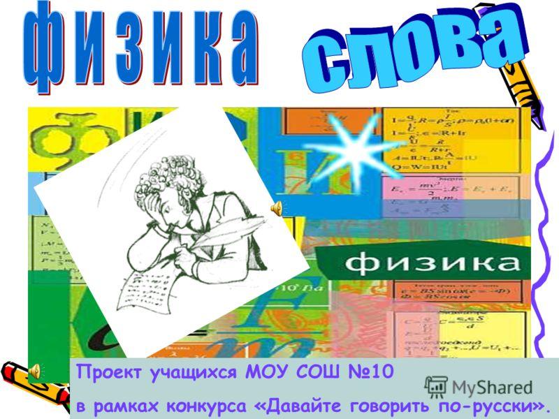 Проект учащихся МОУ СОШ 10 в рамках конкурса «Давайте говорить по-русски».