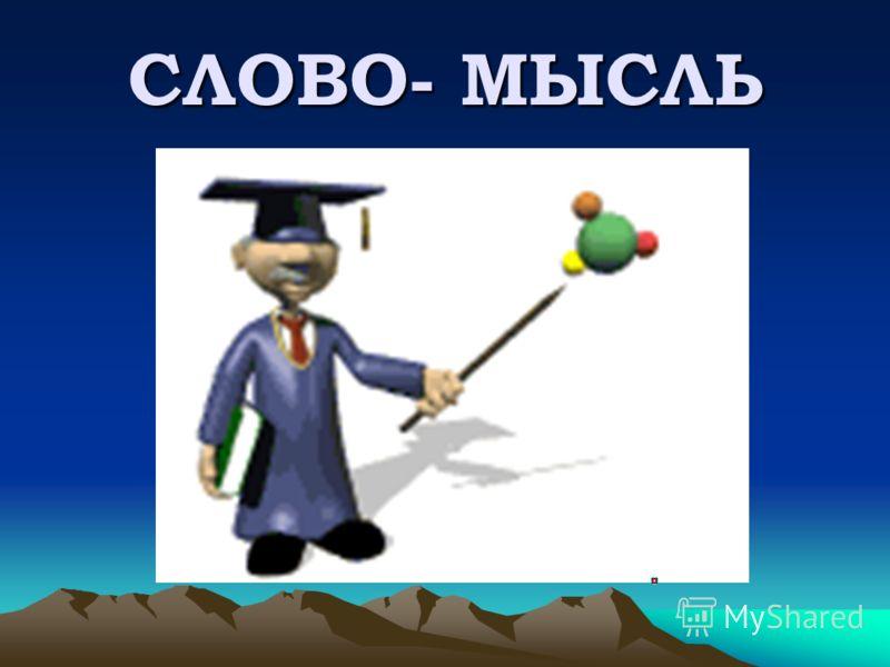СЛОВО- МЫСЛЬ