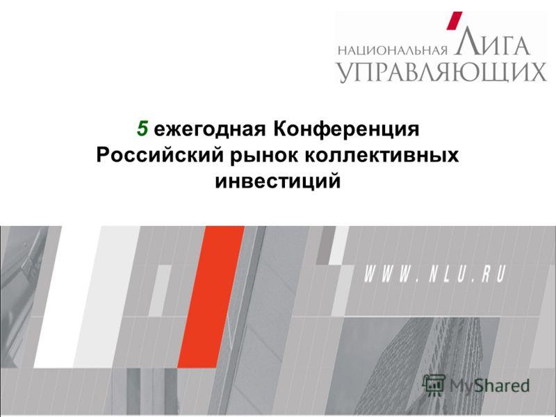 5 ежегодная Конференция Российский рынок коллективных инвестиций