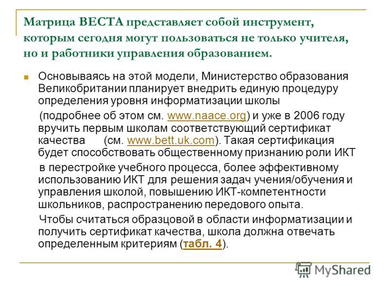 Матрица BECTA представляет собой инструмент, которым сегодня могут пользоваться не только учителя, но и работники управления образованием. Основываясь на этой модели, Министерство образования Великобритании планирует внедрить единую процедуру определ