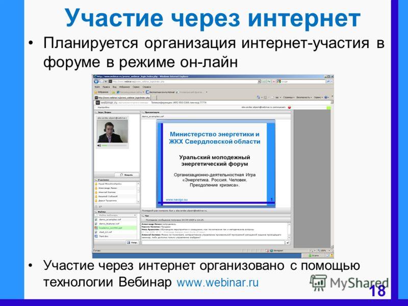Планируется организация интернет-участия в форуме в режиме он-лайн Участие через интернет организовано с помощью технологии Вебинар www.webinar.ru Участие через интернет 18