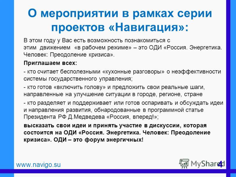 В этом году у Вас есть возможность познакомиться с этим движением «в рабочем режиме» – это ОДИ «Россия. Энергетика. Человек: Преодоление кризиса». Приглашаем всех: - кто считает бесполезными «кухонные разговоры» о неэффективности системы государствен