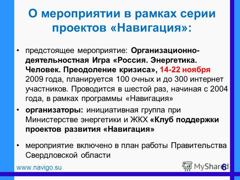 предстоящее мероприятие: Организационно- деятельностная Игра «Россия. Энергетика. Человек. Преодоление кризиса», 14-22 ноября 2009 года, планируется 100 очных и до 300 интернет участников. Проводится в шестой раз, начиная с 2004 года, в рамках програ