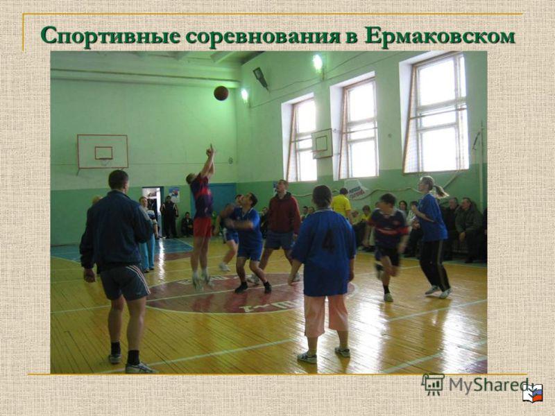 Спортивные соревнования в Ермаковском