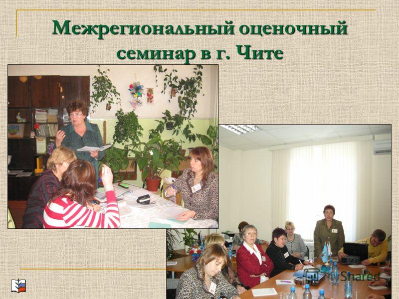 Межрегиональный оценочный семинар в г. Чите