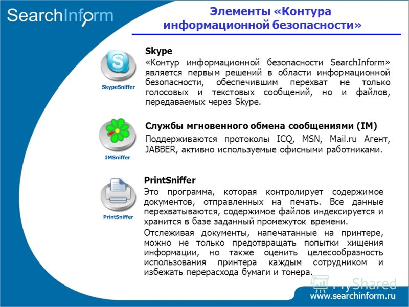Skype «Контур информационной безопасности SearchInform» является первым решений в области информационной безопасности, обеспечившим перехват не только голосовых и текстовых сообщений, но и файлов, передаваемых через Skype. PrintSniffer Это программа,