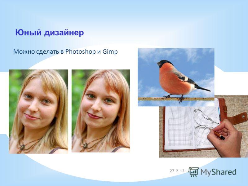 27.2.12 Юный дизайнер Можно сделать в Photoshop и Gimp