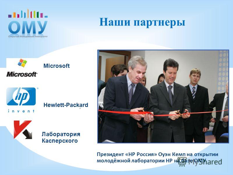 . Наши партнеры Microsoft Hewlett-Packard Лаборатория Касперского Президент «НР Россия» Оуэн Кемп на открытии молодёжной лаборатории НР на базе ОМУ