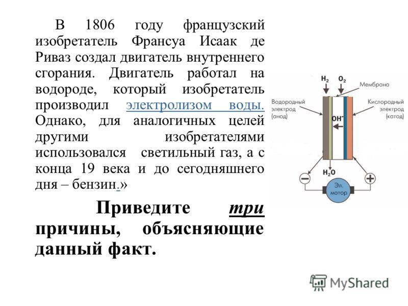 В 1806 году французский изобретатель Франсуа Исаак де Риваз создал двигатель внутреннего сгорания. Двигатель работал на водороде, который изобретатель производил электролизом воды. Однако, для аналогичных целей другими изобретателями использовался св