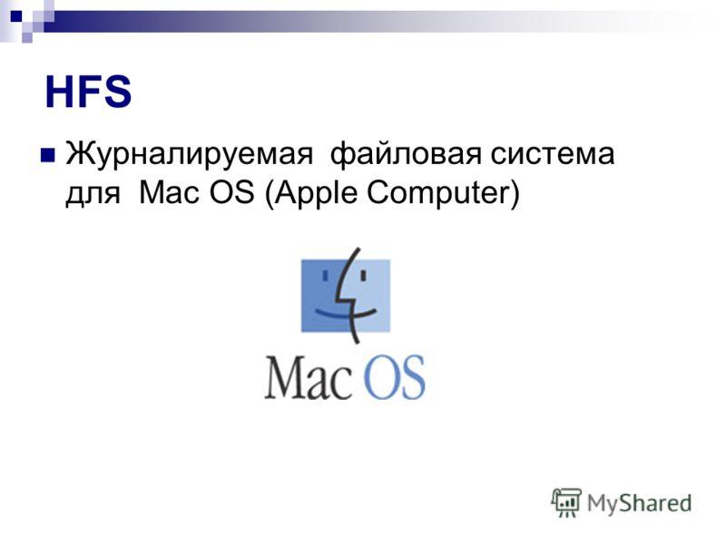 HFS Журналируемая файловая система для Мас OS (Apple Computer)