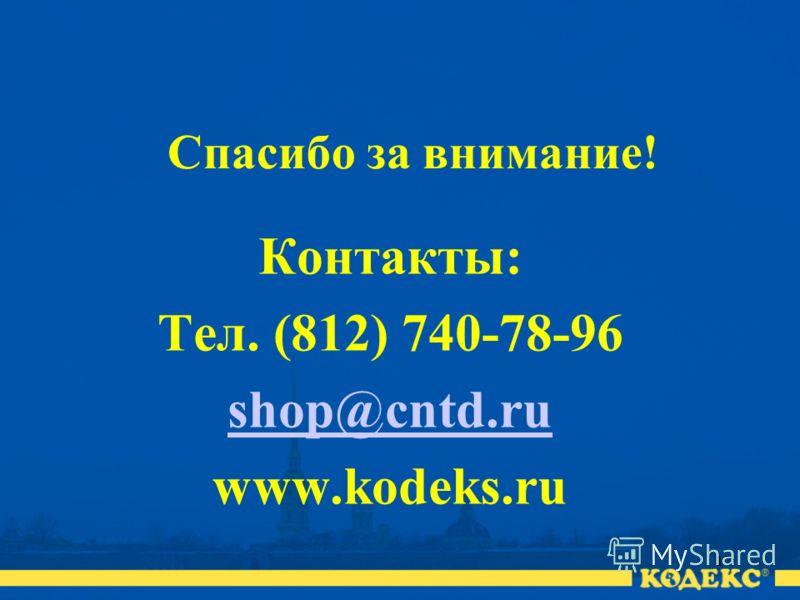 17 Спасибо за внимание! Контакты: Тел. (812) 740-78-96 shop@cntd.ru www.kodeks.ru