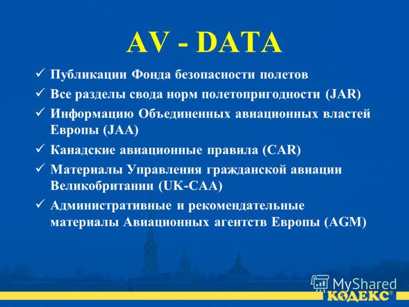 8 AV - DATA Публикации Фонда безопасности полетов Все разделы свода норм полетопригодности (JAR) Информацию Объединенных авиационных властей Европы (JAA) Канадские авиационные правила (CAR) Материалы Управления гражданской авиации Великобритании (UK-