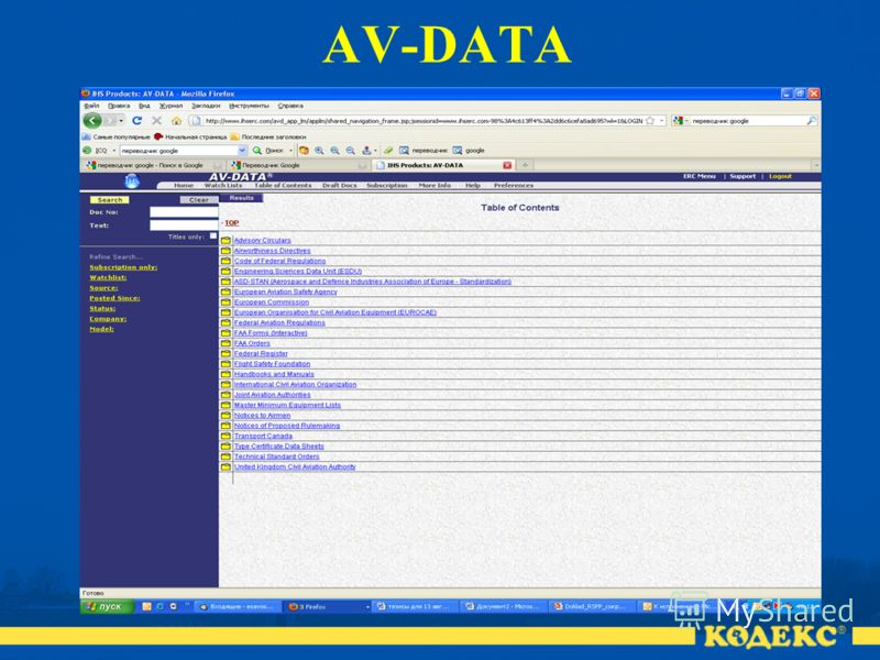 9 AV-DATA