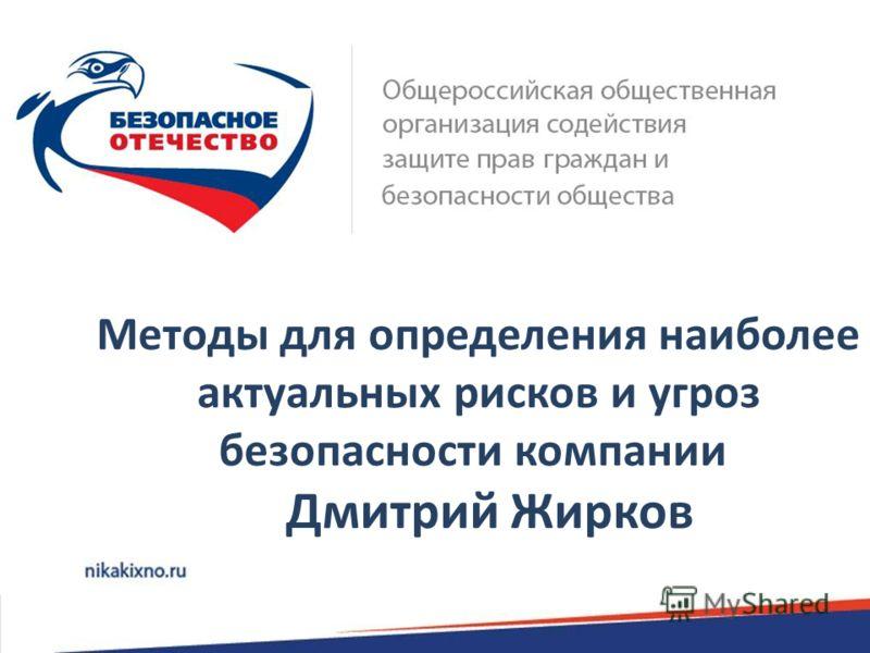 Методы для определения наиболее актуальных рисков и угроз безопасности компании Дмитрий Жирков