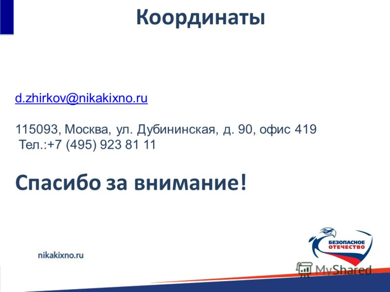 Координаты d.zhirkov@nikakixno.ru 115093, Москва, ул. Дубининская, д. 90, офис 419 Тел.:+7 (495) 923 81 11 Спасибо за внимание!