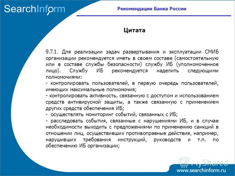 www.searchinform.ru 9.7.1. Для реализации задач развертывания и эксплуатации СМИБ организации рекомендуется иметь в своем составе (самостоятельную или в составе службы безопасности) службу ИБ (уполномоченное лицо). Службу ИБ рекомендуется наделить сл