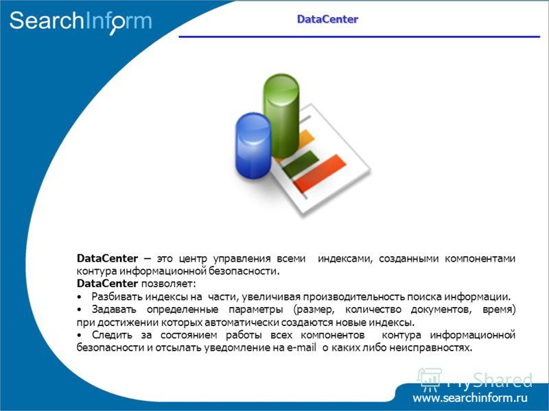 DataCenter www.searchinform.ru DataCenter – это центр управления всеми индексами, созданными компонентами контура информационной безопасности. DataCenter позволяет: Разбивать индексы на части, увеличивая производительность поиска информации. Задавать
