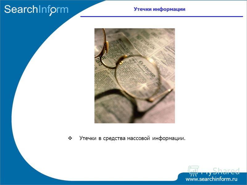 www.searchinform.ru Утечки в средства массовой информации. Утечки информации