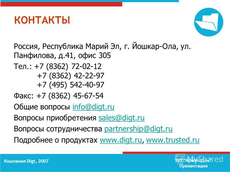 ПО КриптоДок Презентация Компания Digt, 2007 КОНТАКТЫ Россия, Республика Марий Эл, г. Йошкар-Ола, ул. Панфилова, д.41, офис 305 Тел.: +7 (8362) 72-02-12 +7 (8362) 42-22-97 +7 (495) 542-40-97 Факс: +7 (8362) 45-67-54 Общие вопросы info@digt.ruinfo@dig