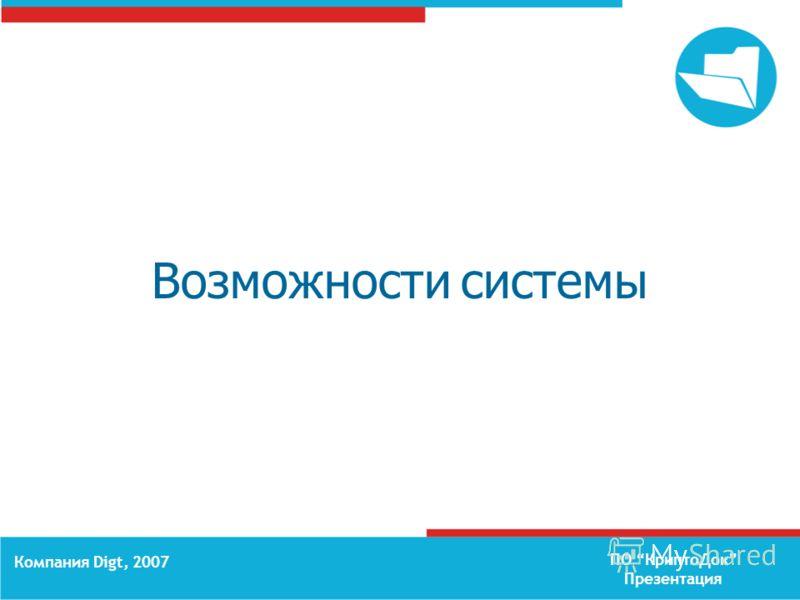 ПО КриптоДок Презентация Компания Digt, 2007 Возможности системы