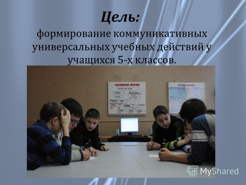 Цель: формирование коммуникативных универсальных учебных действий у учащихся 5-х классов.