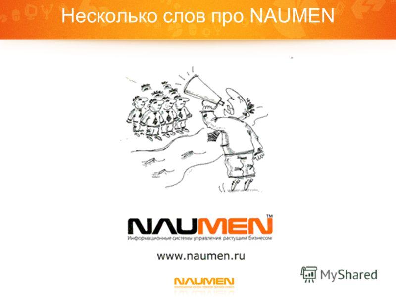 Несколько слов про NAUMEN