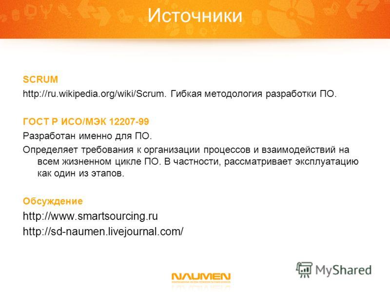 Источники SCRUM http://ru.wikipedia.org/wiki/Scrum. Гибкая методология разработки ПО. ГОСТ Р ИСО/МЭК 12207-99 Разработан именно для ПО. Определяет требования к организации процессов и взаимодействий на всем жизненном цикле ПО. В частности, рассматрив