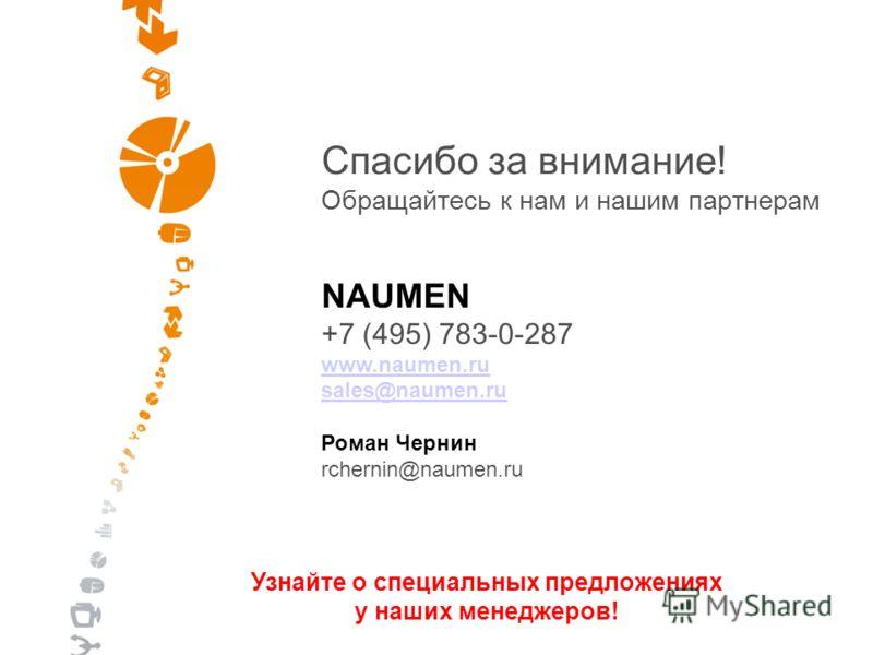 NAUMEN +7 (495) 783-0-287 www.naumen.ru sales@naumen.ru Роман Чернин rchernin@naumen.ru Спасибо за внимание! Обращайтесь к нам и нашим партнерам Узнайте о специальных предложениях у наших менеджеров!