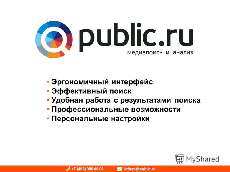 +7 (495) 980 06 86 letters@public.ru Эргономичный интерфейс Эффективный поиск Удобная работа с результатами поиска Профессиональные возможности Персональные настройки