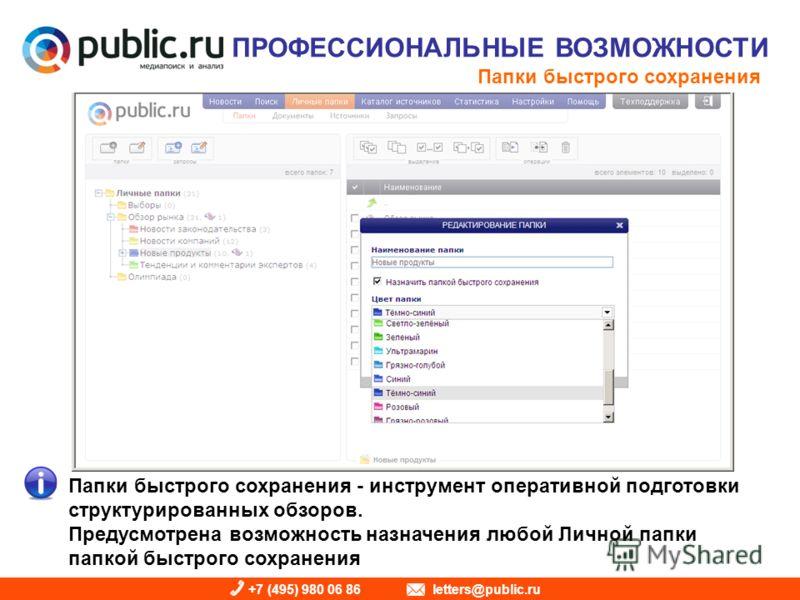 +7 (495) 980 06 86 letters@public.ru ПРОФЕССИОНАЛЬНЫЕ ВОЗМОЖНОСТИ Папки быстрого сохранения Папки быстрого сохранения - инструмент оперативной подготовки структурированных обзоров. Предусмотрена возможность назначения любой Личной папки папкой быстро
