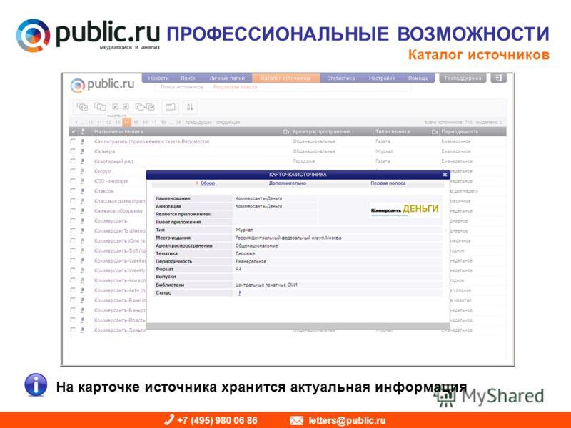 +7 (495) 980 06 86 letters@public.ru ПРОФЕССИОНАЛЬНЫЕ ВОЗМОЖНОСТИ Каталог источников На карточке источника хранится актуальная информация