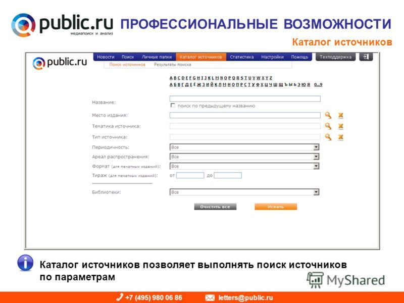 +7 (495) 980 06 86 letters@public.ru ПРОФЕССИОНАЛЬНЫЕ ВОЗМОЖНОСТИ Каталог источников Каталог источников позволяет выполнять поиск источников по параметрам
