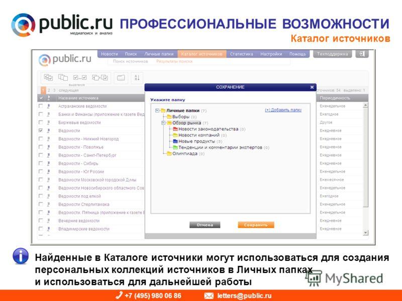 +7 (495) 980 06 86 letters@public.ru ПРОФЕССИОНАЛЬНЫЕ ВОЗМОЖНОСТИ Каталог источников Найденные в Каталоге источники могут использоваться для создания персональных коллекций источников в Личных папках и использоваться для дальнейшей работы