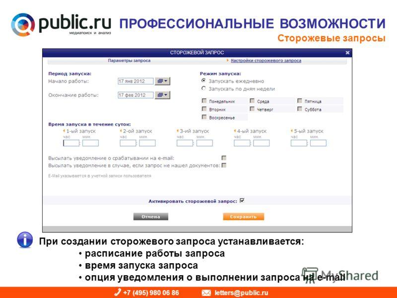 +7 (495) 980 06 86 letters@public.ru ПРОФЕССИОНАЛЬНЫЕ ВОЗМОЖНОСТИ Сторожевые запросы При создании сторожевого запроса устанавливается: расписание работы запроса время запуска запроса опция уведомления о выполнении запроса на e-mail