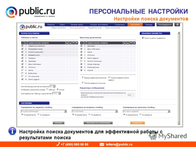 +7 (495) 980 06 86 letters@public.ru ПЕРСОНАЛЬНЫЕ НАСТРОЙКИ Настройки поиска документов Настройка поиска документов для эффективной работы с результатами поиска