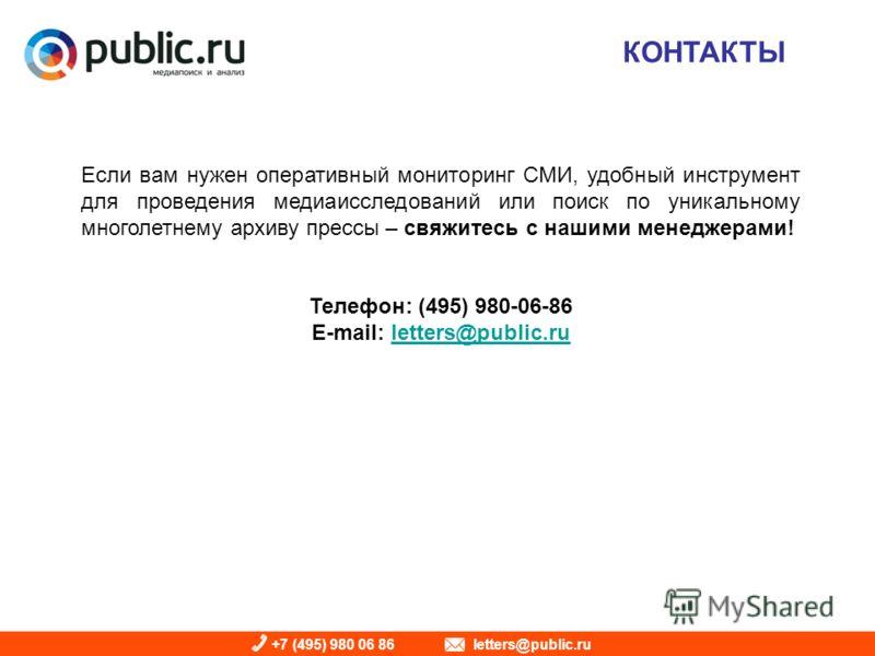 +7 (495) 980 06 86 letters@public.ru Если вам нужен оперативный мониторинг СМИ, удобный инструмент для проведения медиаисследований или поиск по уникальному многолетнему архиву прессы – свяжитесь с нашими менеджерами! Телефон: (495) 980-06-86 E-mail: