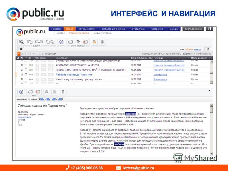 +7 (495) 980 06 86 letters@public.ru ИНТЕРФЕЙС И НАВИГАЦИЯ
