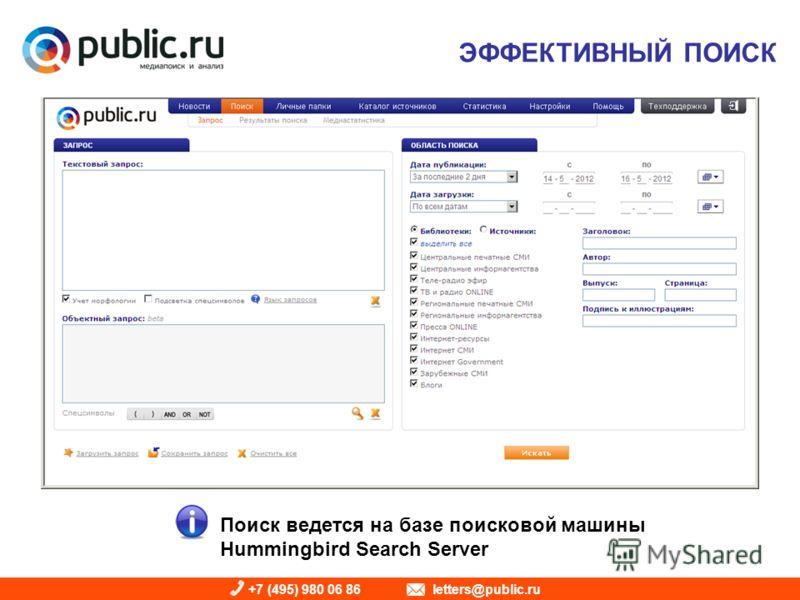 +7 (495) 980 06 86 letters@public.ru ЭФФЕКТИВНЫЙ ПОИСК Поиск ведется на базе поисковой машины Hummingbird Search Server