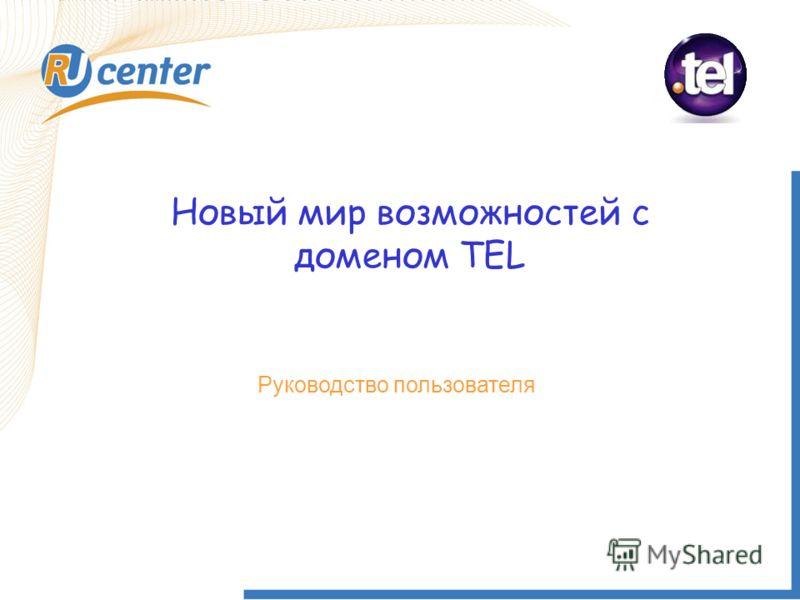 Руководство пользователя Новый мир возможностей с доменом TEL