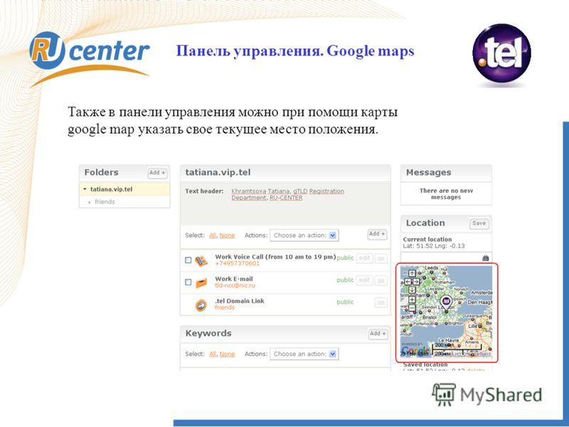 20 Также в панели управления можно при помощи карты google map указать свое текущее место положения. Панель управления. Google maps