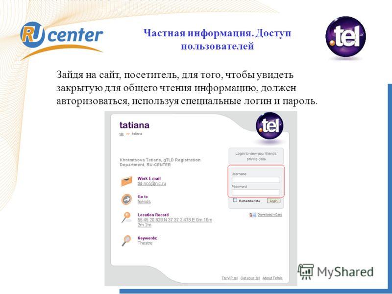 27 Зайдя на сайт, посетитель, для того, чтобы увидеть закрытую для общего чтения информацию, должен авторизоваться, используя специальные логин и пароль. Частная информация. Доступ пользователей