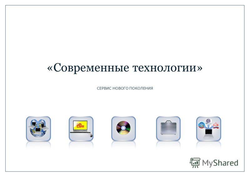 СЕРВИС НОВОГО ПОКОЛЕНИЯ «Современные технологии»